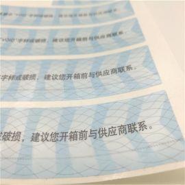 封口标签 防转移重复利用标签 VOID标签材料定制图案 塑料标签