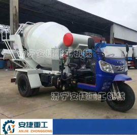 农用三轮搅拌罐车厂家 三轮车改装混凝土运输车
