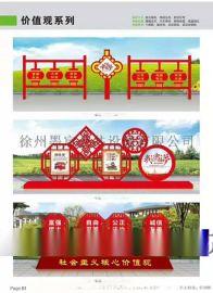 山东墨宸党建类宣传栏核心价值观标识标牌