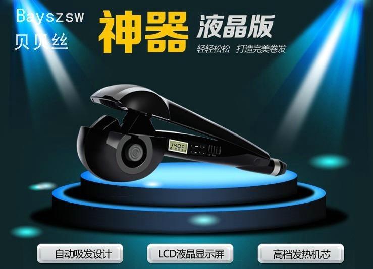BaByszsw贝贝丝厂家直销自动卷发器 造型卷发器 韩版卷发器神器 创意时尚美发卷发器直供