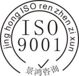 中山ISO9000认证咨询申请条件