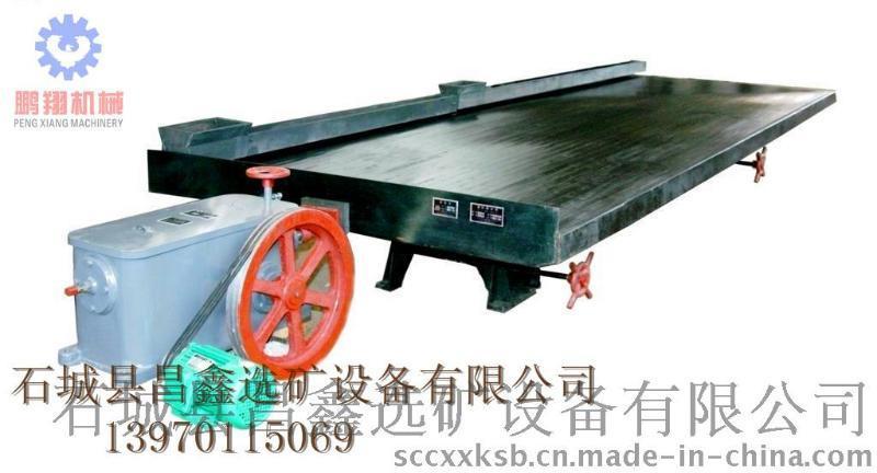 鹏翔机械6-s玻璃钢摇床