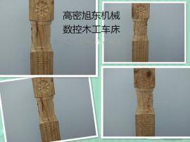 小型数控木工车床工艺品机械木工车床高密旭东
