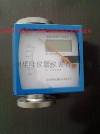 LZD-15/Y10/RR1/Z/JSE金属浮子流量计,金属转子流量计