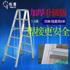 1.5mm厚 6级1.50米 恒佛铝梯铝制焊接A字梯家用梯人字梯工程梯加厚铝梯 可定制尺寸