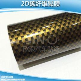 2D碳纤纸 斜格纹亮光面碳纤维 汽车电镀改色膜 银黑超亮碳纤贴纸