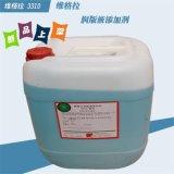 维格拉3310润版液 维格拉印刷耗材采购批发厂家_上海琛洁