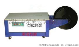 东莞低台式打包机双电机90L型号