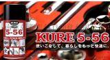 吳工業(kure)潤滑油CRC5-56防鏽劑