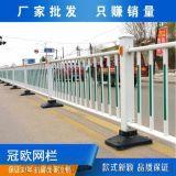 厂家供应锌钢道路护栏市政道路隔离栏停车场隔离栏京式护栏PVC道路护栏