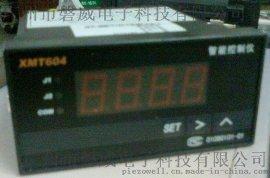 XMT604智能数显仪表/控制器控制仪