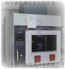 智能型高配水平垂直燃烧试验仪
