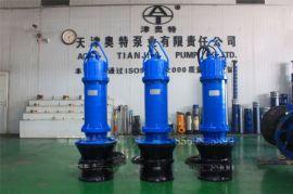 津奥特QZB/QHB河南潜水轴流泵潜水混流泵