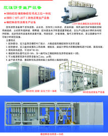 高远SBS/橡胶粉改性沥青设备 导热油沥青加热设备