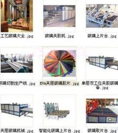 玻璃强化炉生产厂家