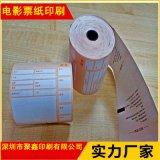 上海电影票纸供应商专业供应各大影院票纸印刷