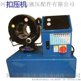 厂家推荐 小型精密自动型液压扣压机 高压油管接头压管机