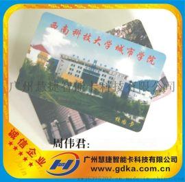 校讯通ID卡定制, 门禁卡ID卡印刷, 校园一卡通RFID射频卡