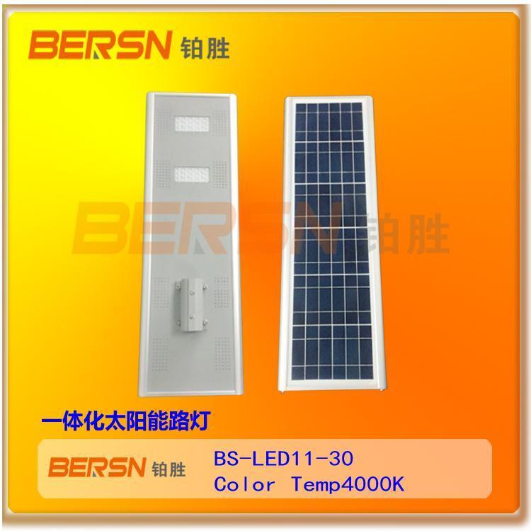 厂家爆款销售30W一体化太阳能路灯新农村项目建设系列太阳能灯