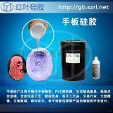 模型硅胶/手板模型硅胶/实惠模型硅胶