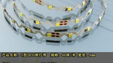 厂家直销 S型软灯带,2835软灯带 树脂字灯条 发光字 迷你字LED灯条