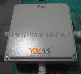 BXJ53-20/60防腐防爆接电箱