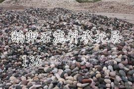 天然鹅卵石/砾石滤料(过滤罐承托层)