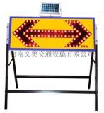 文奧交通設施供應太陽能箭頭燈導向燈標誌牌