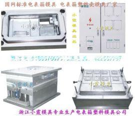 台州模具生产 三相六电表箱模具我们专业
