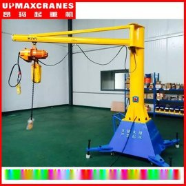 UPMAX昂玛移动悬臂吊手推悬臂吊300kg移动式旋臂吊