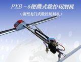 PXB-6攜帶型數控切割機