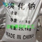 溴化钠(工业级99%)沈阳溴化钠直销