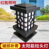 廠家供應 戶外時尚柱頭燈 太陽能小柱頭燈 鑄鋁柱頭燈