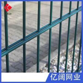 厂家直直销双边丝护栏网防护网 浸塑铁丝网养殖场围栏围网防护网