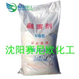 沈阳融雪剂 环保型融雪剂
