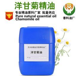 天然植物**洋甘菊油蒸馏萃取/洋甘菊精油单方桂花精油厂家批发