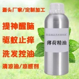 薄荷油 薄荷素油 提神醒腦驅蚊止癢控油保溼補水涼感劑化妝品原料