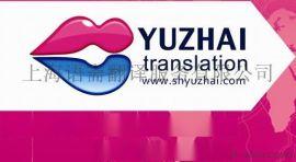 英日韩德法俄等,多语种翻译服务,上海语斋翻译公司