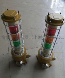 辽宁BBJ系列LED防爆三色警示灯特价