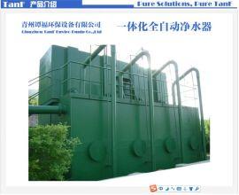 一体化全自动净水器|原水处理|过滤设备|FA型