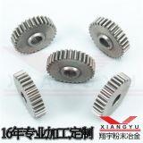 广东翔宇粉末冶金制品加工-厂家供应五金零件小同步轮加工定制
