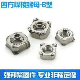 正宗304不锈钢四方焊接螺母/四角点焊螺母 四方焊接非标