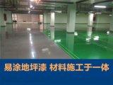 黄江防尘耐磨地坪漆厂家,大朗地板漆施工翻新