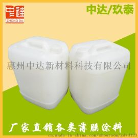 PET膜聚氨酯树脂 水性PVC膜着色层涂料厂家