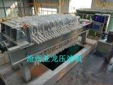 滄州亞龍壓濾機 手動機械液壓板框壓濾機廠家直銷