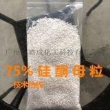 荷蘭通用型矽酮母粒PA尼龍高溫潤滑劑 脫膜劑 含量75%