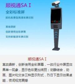 平安顺SAIG-1911顺视通高清免取卡自动识别收费停车场系统