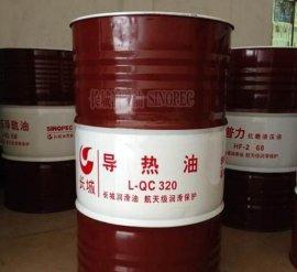 中石化燕山石化长城牌L-QC320导热油湖北武汉代理