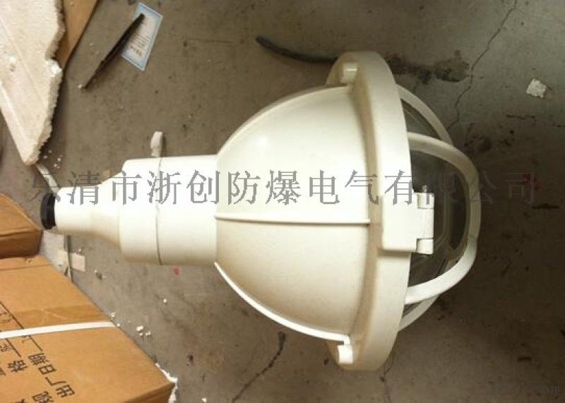 FAD-L150W三防工礦燈/防水防塵防腐燈