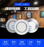 LED節能筒燈 廠家直銷 3年質保